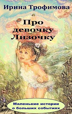 Ирина Трофимова - Про девочку Лизочку