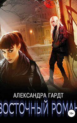 Александра Гардт - Восточный роман