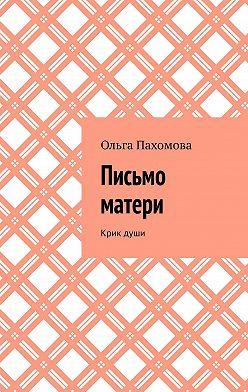 Ольга Пахомова - Письмо матери. Крик души