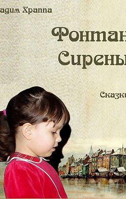 Вадим Храппа - Фонтан сирены. Сказки