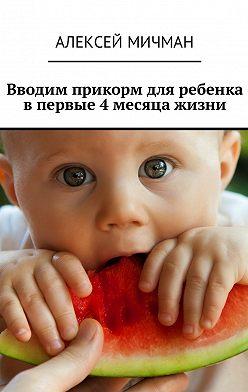 Алексей Мичман - Вводим прикорм для ребенка в первые 4 месяца жизни