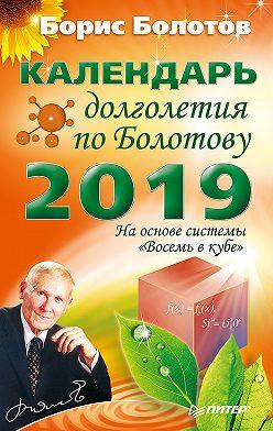 Борис Болотов - Календарь долголетия по Болотову на 2019 год