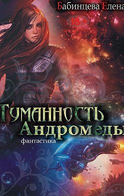 Елена Бабинцева - Туманность Андромеды. Часть 1