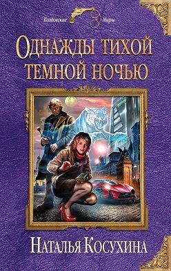 Наталья Косухина - Однажды тихой темной ночью