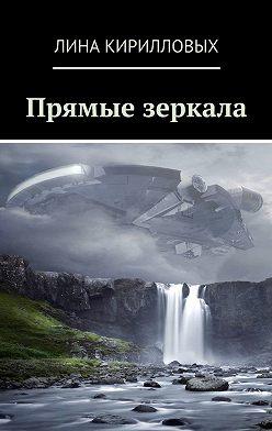 Лина Кирилловых - Прямые зеркала