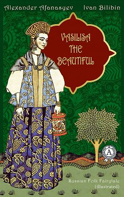 Народное творчество - Vasilisa The Beautiful and Baba Yaga (illustrated)