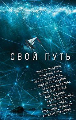 Дмитрий Емец - Свой путь (сборник)