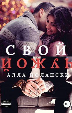 Алла Полански - Свой Чужой