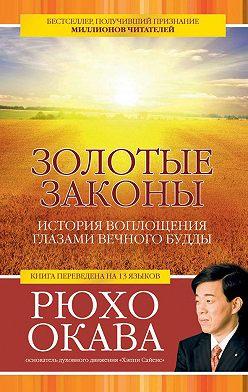 Рюхо Окава - Золотые законы. История воплощения глазами вечного Будды