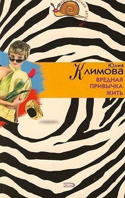 Юлия Климова - Вредная привычка жить