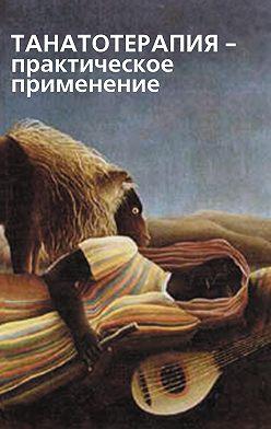 Коллектив авторов - Танатотерапия. Практическое применение