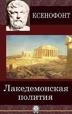 Ксенофонт - Лакедемонская полития