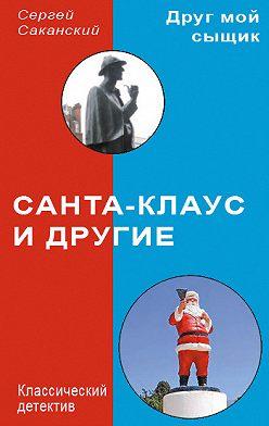 Сергей Саканский - Санта-Клаус и другие