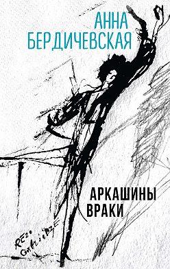 Анна Бердичевская - Аркашины враки