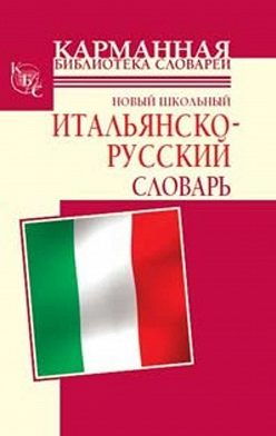 Галина Шалаева - Новый школьный итальянско-русский словарь