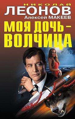 Николай Леонов - Моя дочь – волчица (сборник)