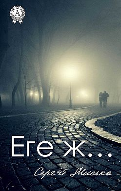 Сергій Мисько - Еге ж…