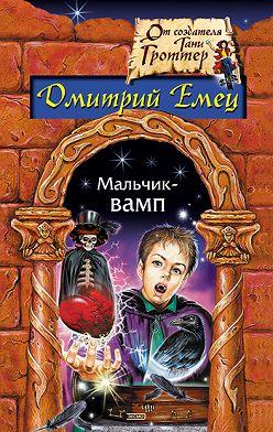 Дмитрий Емец - Мальчик-вамп