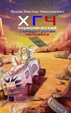 Виктор Яиков - ХГЧ. Хорионический гонадотропин человека