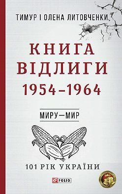 Тимур Литовченко - Книга Відлиги. 1954-1964