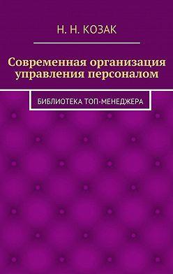 Н. Козак - Современная организация управления персоналом. Библиотека топ-менеджера