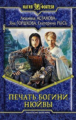 Людмила Астахова - Печать богини Нюйвы