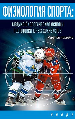 Л. Михно - Физиология спорта. Медико-биологические основы подготовки юных хоккеистов