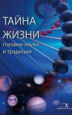 Неустановленный автор - Тайна Жизни глазами науки и традиции