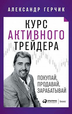 Александр Герчик - Курс активного трейдера