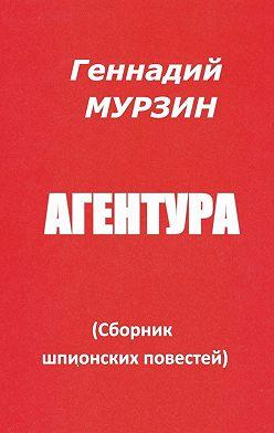 Геннадий Мурзин - Агентура. Сборник шпионских повестей