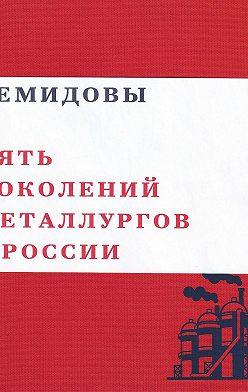 Валерий Чумаков - Демидовы. Пять поколений металлургов России