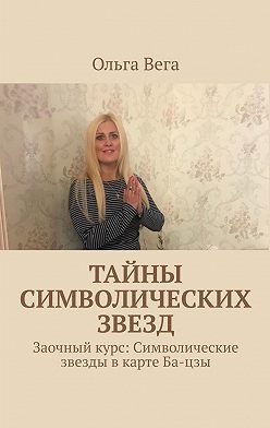 Ольга Вега - Тайны символических звезд. Заочный курс: Символические звездыв карте Ба-цзы