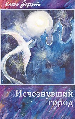 Елена Федорова - Исчезнувший город (сборник)