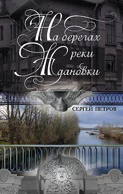 Сергей Петров - На берегах реки Ждановки