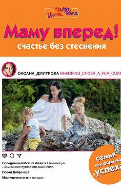 Оксана Дмитрова - Маму вперед! Счастье без стеснения