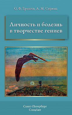 Олег Ерышев - Личность и болезнь в творчестве гениев