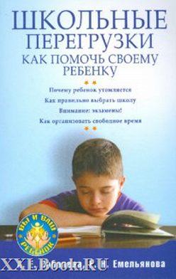 Александра Соболева - Школьные перегрузки. Как помочь своему ребенку