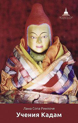 лама Сопа Ринпоче - Учения Кадам