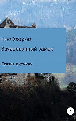 Нина Захарина - Зачарованный замок