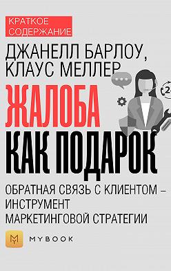 Ольга Тихонова - Краткое содержание «Жалоба как подарок. Обратная связь с клиентом – инструмент маркетинговой стратегии»