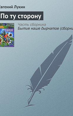 Евгений Лукин - По ту сторону