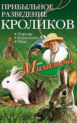 Николай Звонарев - Прибыльное разведение кроликов. Породы, кормление, уход