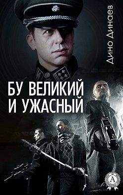 Дино Динаев - Бу великий и ужасный