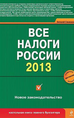 Виталий Семенихин - Все налоги России 2013