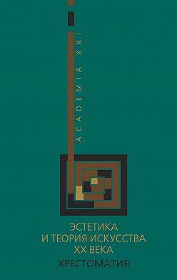 Коллектив авторов - Эстетика и теория искусства XX века. Хрестоматия