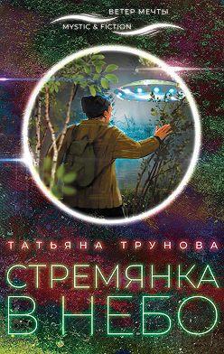 Татьяна Трунова - Стремянка в небо