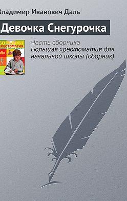 Владимир Даль - Девочка Снегурочка
