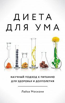 Лайза Москони - Диета для ума
