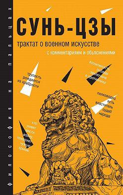 Сунь-цзы - Трактат о военном искусстве