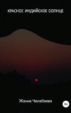 Жанна Чалабаева - Красное индийское солнце